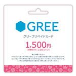 Greeプリペイドカード